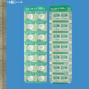 100mg セレコキシブ ファイザー 錠 非ステロイド性抗炎症薬 (NSAIDs)(内服薬・坐剤・注射剤)の解説|日経メディカル処方薬事典