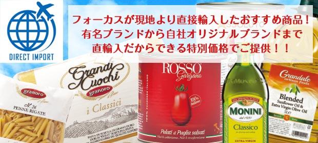 イタリア食材(直輸入品)