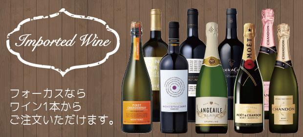 輸入ワイン